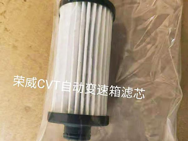 荣威CVT自动变速箱滤芯