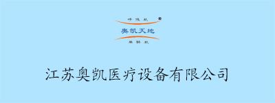 江苏奥凯医疗设备有限公司