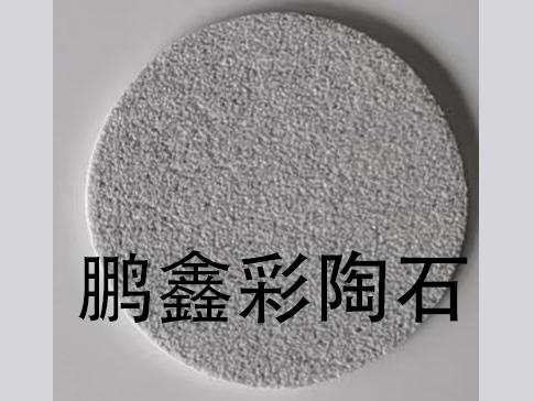 鹏鑫彩陶石HF-342