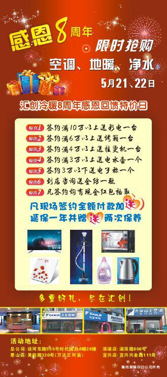 汇创感恩8周年庆,5月21、22号各大门店店庆