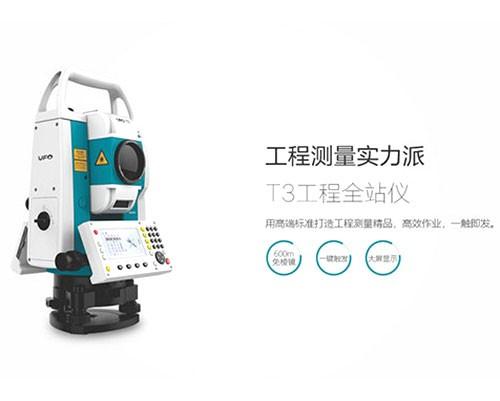 桐城T3 工程全站仪