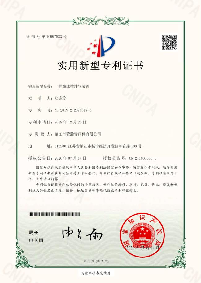 一种酸洗槽排气装置实用新型专利证书