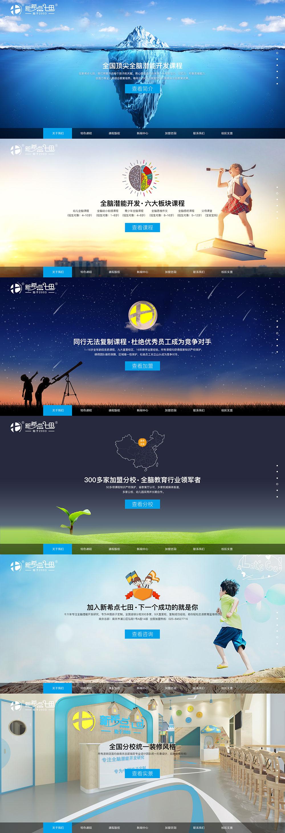 南京新希点七田教育科技有限公司