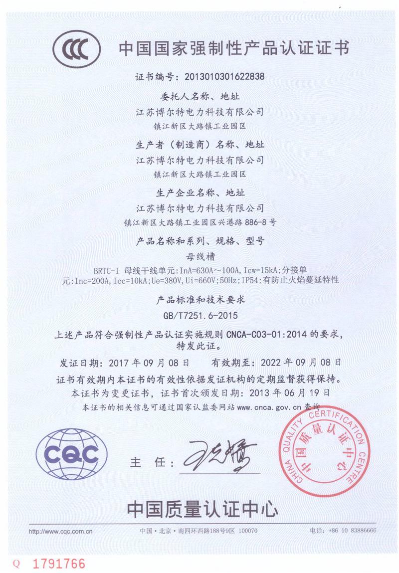 BTRC母线槽产品3C认证证书630A-100A