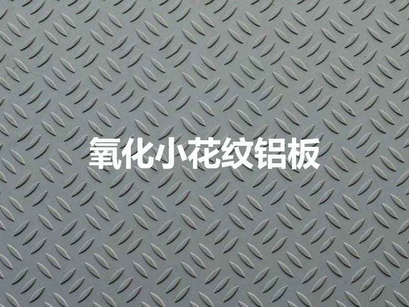氧化小花纹铝板厂家_供应氧化小花纹铝板