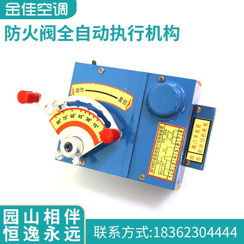 防火阀执行机构是具有控制功能的设备