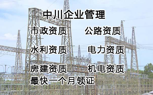 山东东营建筑企业施工资质&消防资质转让