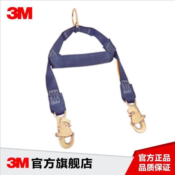 3M 1231460密闭空间Y型起吊带单腿 长度0.6米 D 型环自动锁紧抓钩
