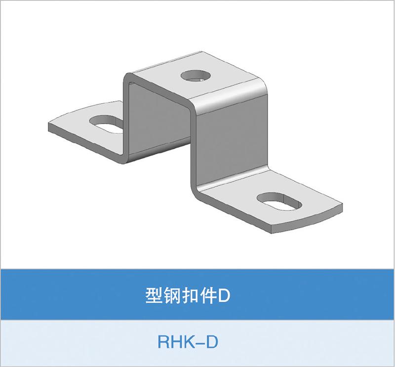 型钢扣件D(RHK-D)