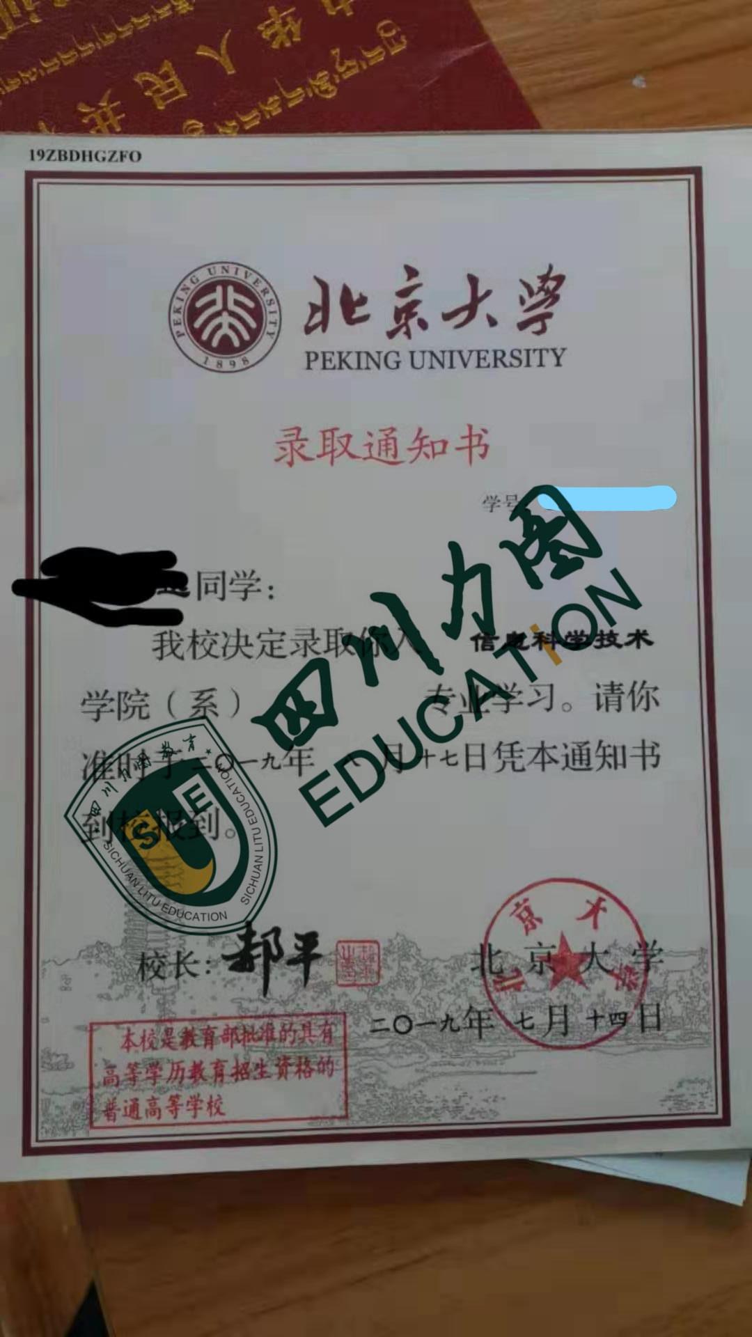 西藏2019年北京大学录取通知书