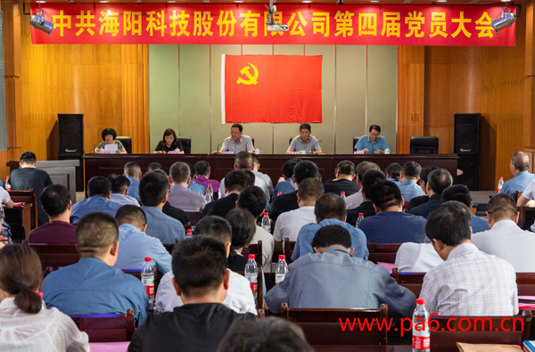 海阳科技成功召开第四届党员大会