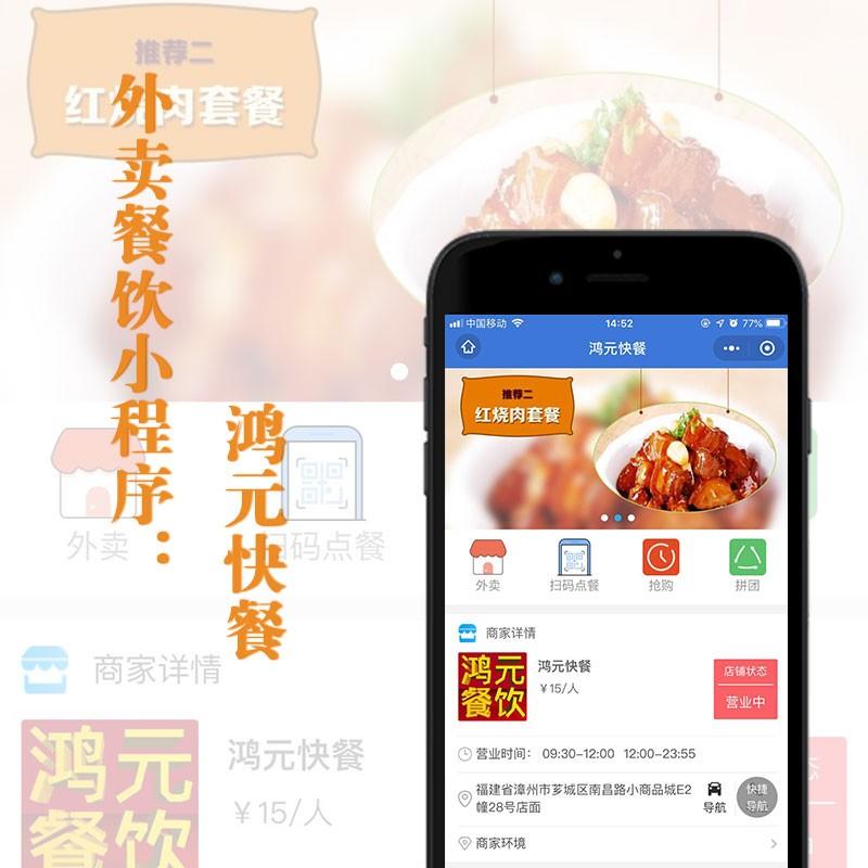 外卖餐饮小程序:鸿元快餐
