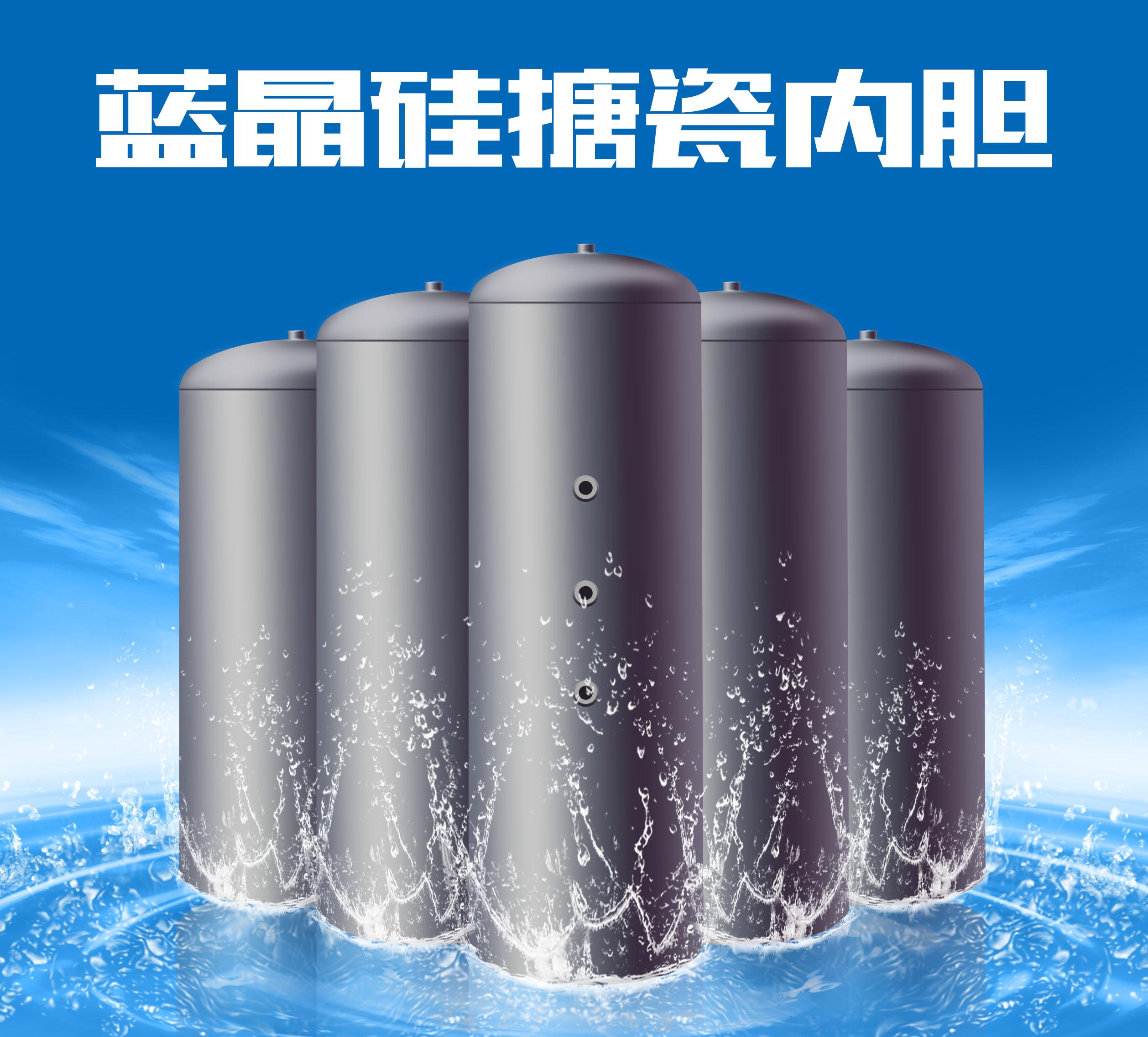 金地帕尔磁能热水器采用搪瓷内胆工艺