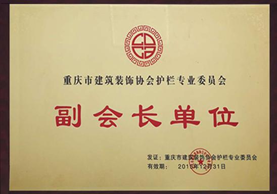 2015年度副會長單位