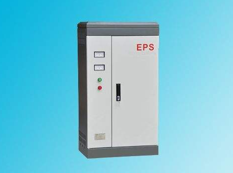 担心停电就用EPS应急电源吧