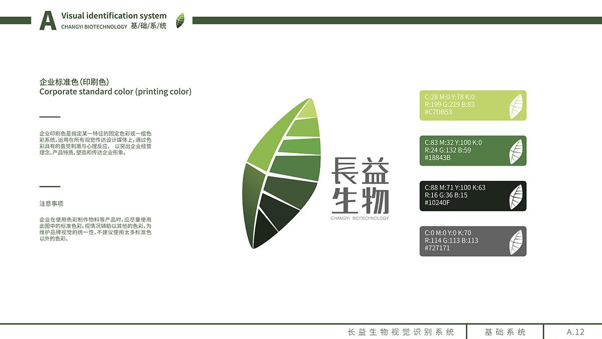 长益生物品牌全案设计