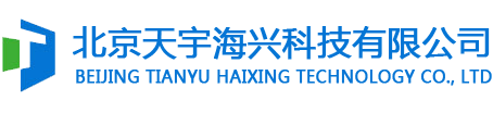 北京天宇海兴科技有限公司