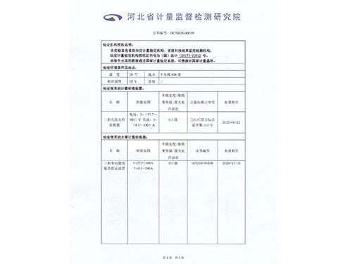分表计电检定证书