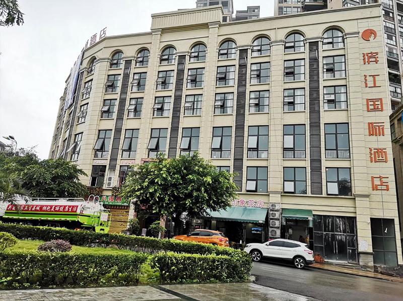 滨江国际酒店