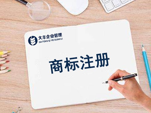 台江商标注册