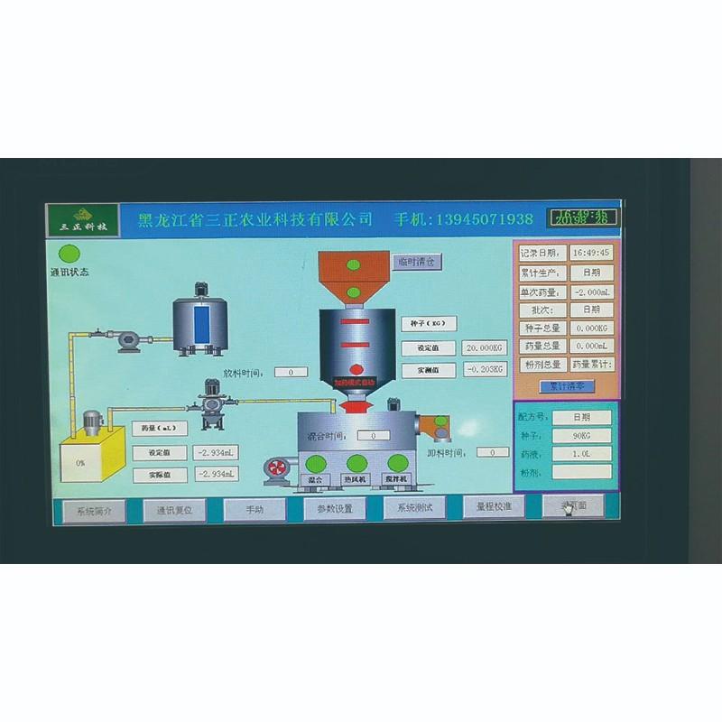 种子包衣机PLC控制触摸屏