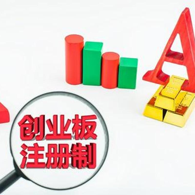 中美能源资讯:创业板注册制首批企业8月24日上市,首日表现会怎样?