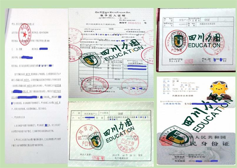 西藏准迁入案例2