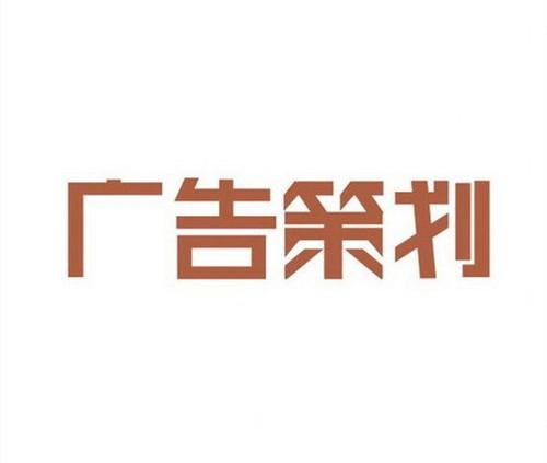 海南广告策划