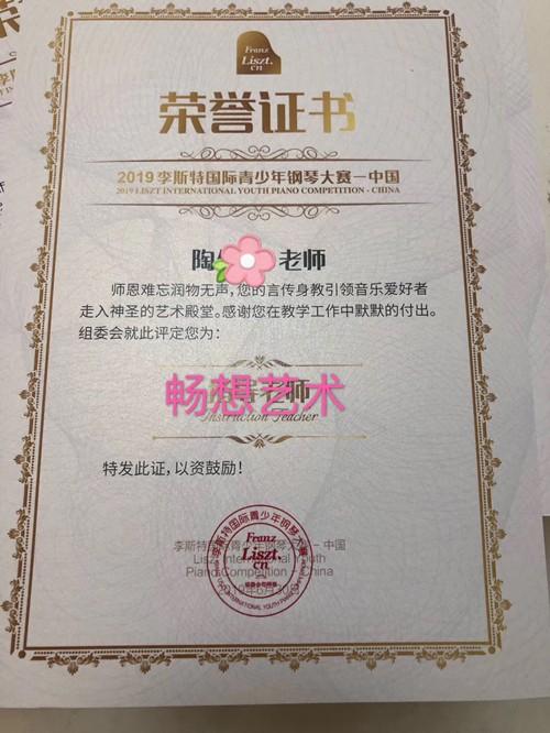中国音乐学院社会艺术水平评级证