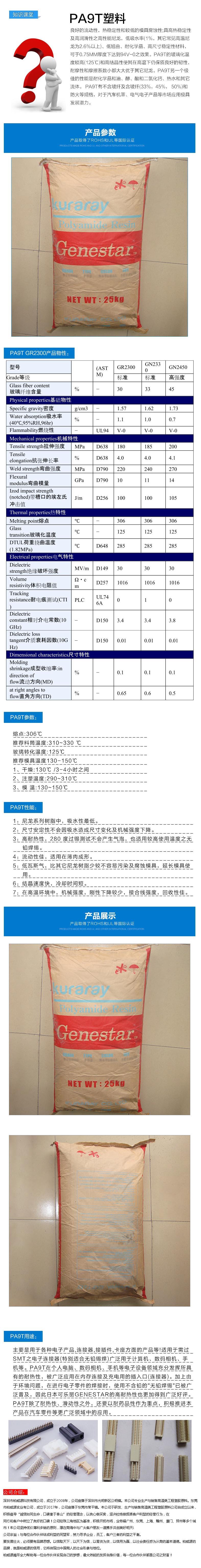 耐高温 PA9T GR2300