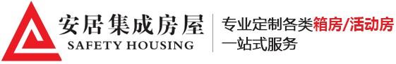 四川好安居科技有限公司
