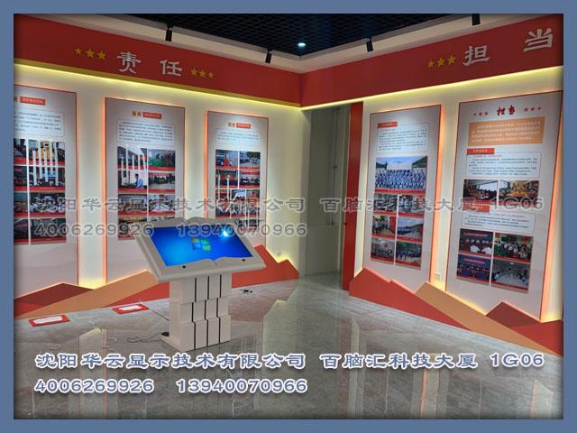 辽阳市辽阳县税务局党建展厅项目安装完成 -55寸挥手翻书一体机,65寸滑轨屏,65寸触摸一体机