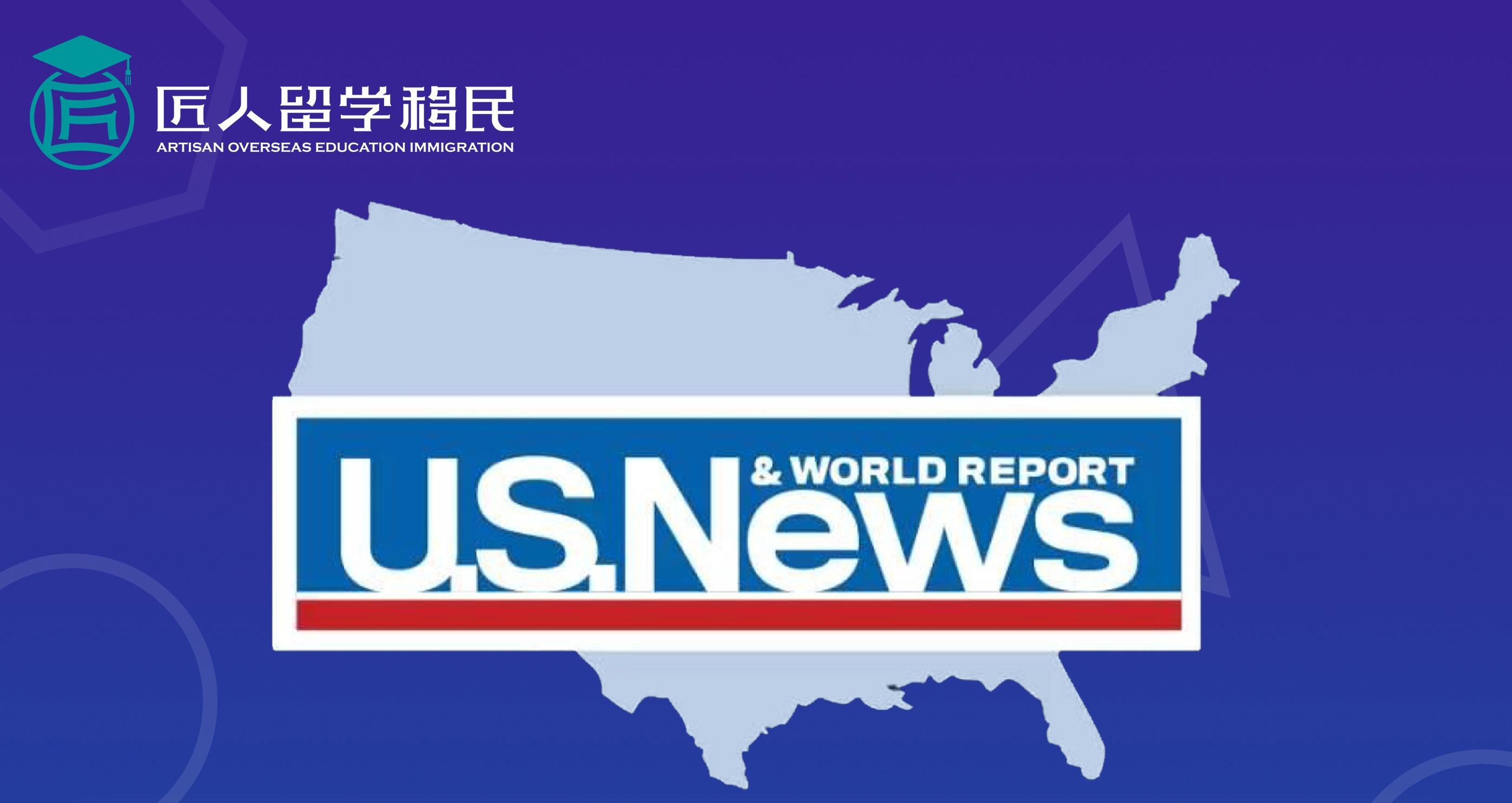 2021年度U.S.News房地产排名