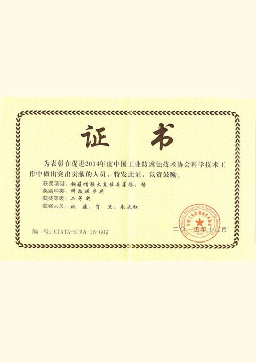 科技进步奖(2014)