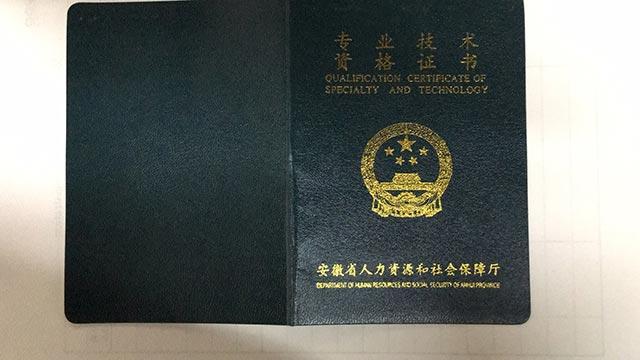 专业资格证书