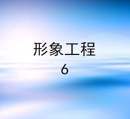 形象工程(6)