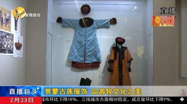 博物展览——特色蒙古族服饰
