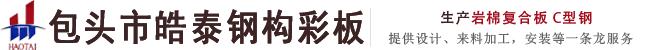 包头市皓泰钢构彩板有限公司