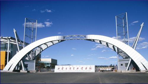 內蒙古商貿職業學院
