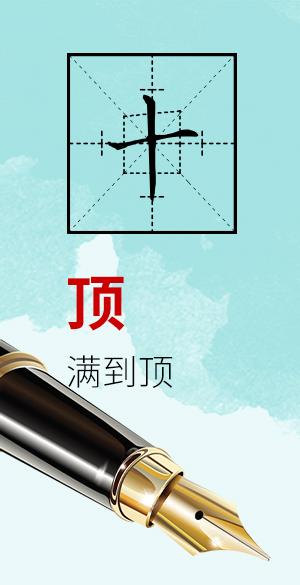 米田格书法书法加盟优势米田四诀