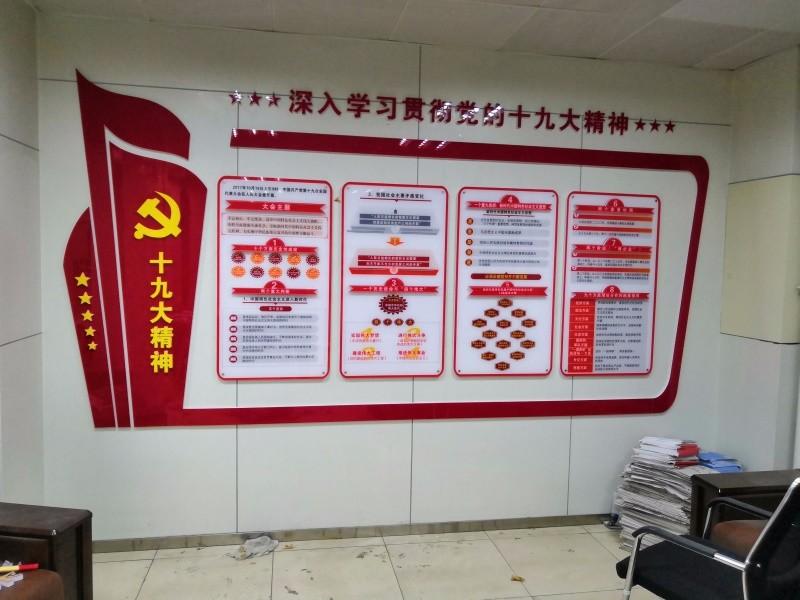 内蒙古气象局党建活动中心