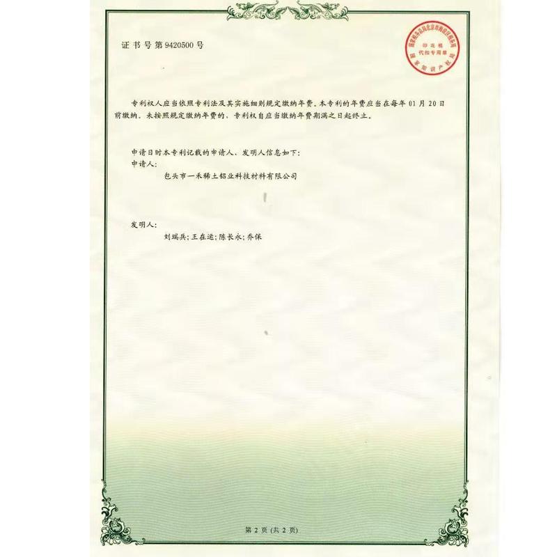 实用新型专利证书:一种铝坯飞边自动去除装置
