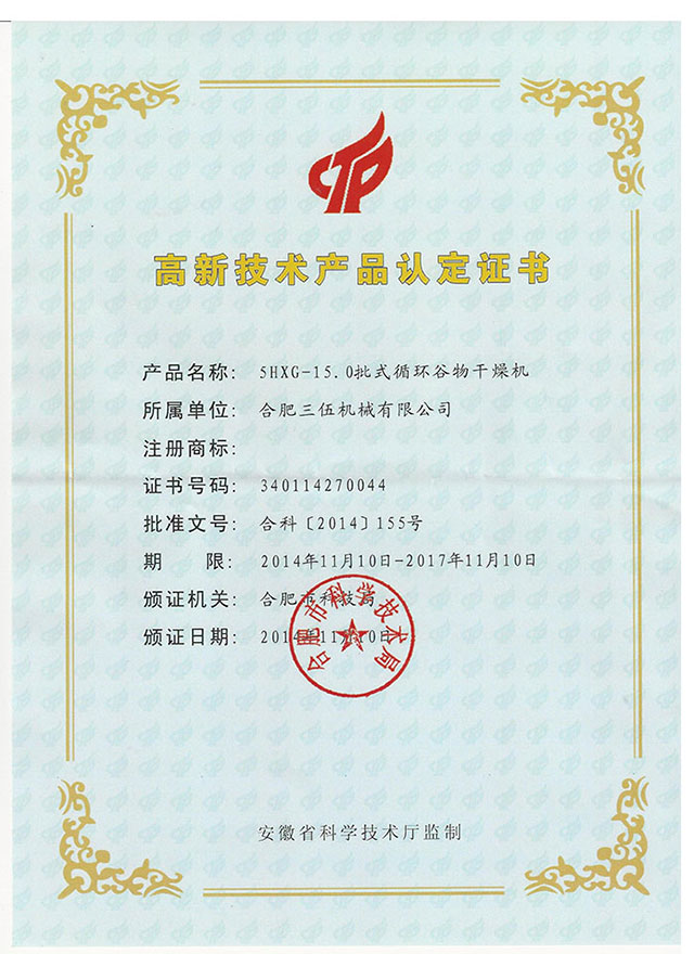 高新技术产品认定证书5HXG-15.0