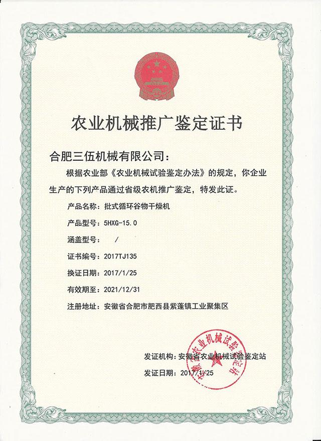 15T新证书