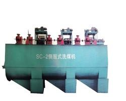 SC-2侧鼓式洗煤机