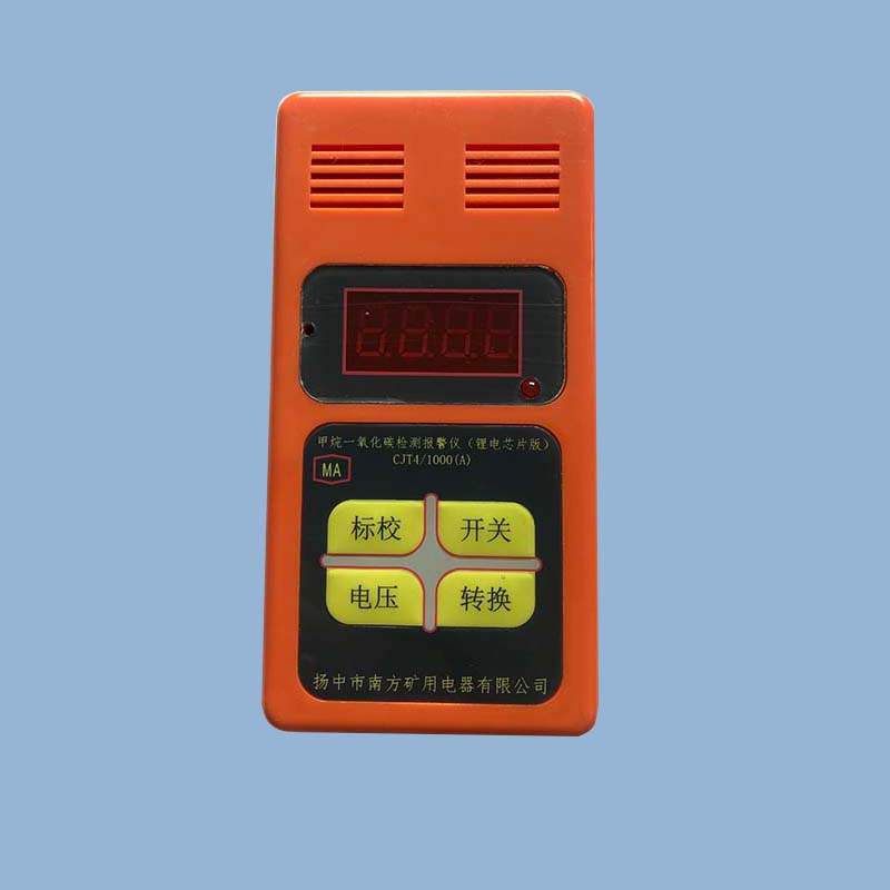 CJT4-1000(A)甲烷一氧化碳检测报警仪