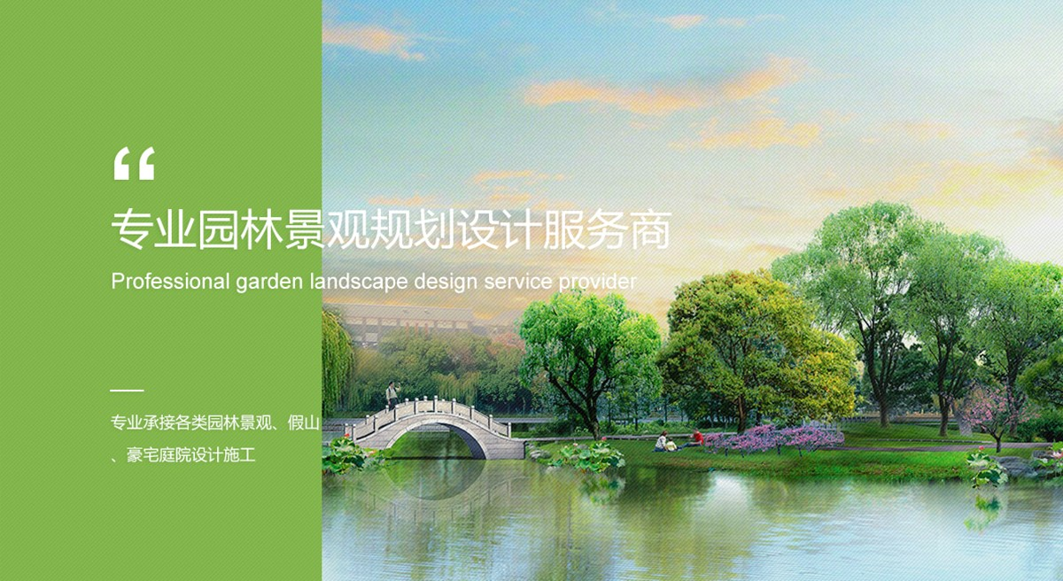 師法自然,構建富有中國山水畫意蘊的園林景觀
