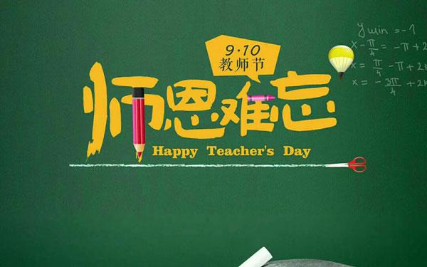 9月10日,祝所有老师们节日快乐,老师们辛苦了!