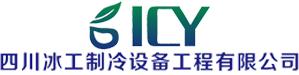 四川冰工制冷设备工程有限公司