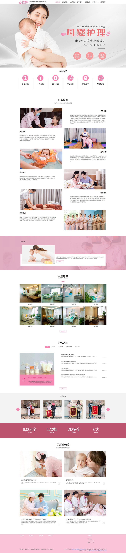 妈咪悦模板网站